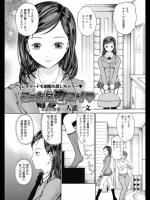 エロ漫画 [大瀧一文] こっちに恋コイ