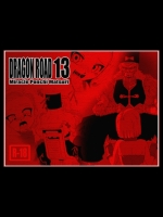 [ミラクルポンチ祭り] DRAGON ROAD 13