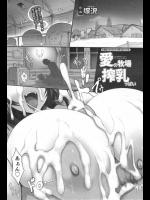 [塚沢] 愛の牧場 搾乳っぱい