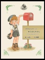 shota-mitsui09