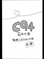【C94】朝潮とアナルセックス本