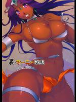 (C84) [凶暴情緒帯 (横十輔)] 裏・マーニャ物語 (ドラゴンクエストIV)