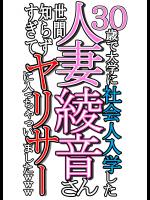 [よもだよもJAPAN] 30歳で大学に社会人入学した人妻綾音さん 世間知らずすぎてヤリサーに入っちゃいましたwww