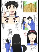 [N-Graphic] カテキョの事件簿 (金田一少年の事件簿)