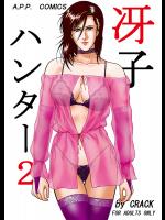 [アトリエ ピン・ポイント]冴子ハンター2