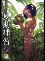 (C93) [ひとのふんどし (ゆきよし真水)] 夏期補習9 (オリジナル)