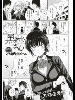 [こっぽり生ビール] 黒桂さん