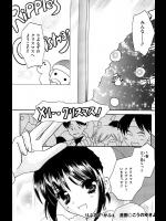 【X'mas特集2017】[こうのゆきよ] りぷるず・かふぇ #03