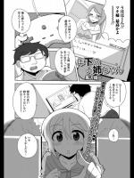 [黒沢翔一] 年下のお姉ちゃん