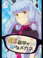 (C93) [Fusionz (感電数寄)] 艦娘の胸部装甲が透けるメガネ Vol.3 (艦隊これくしょん -艦これ-)