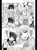 [秋元カルマ] お義姉さんといっしょ/姪ちゃんといっしょ