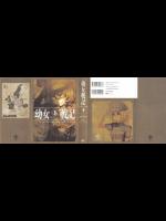 [カルロ・ゼン] 幼女戦記 第03巻