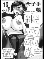 [みやびつづる部]母子手帳