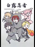 (ぴがふぇった)白露忍者