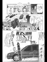 [中年] 屋上×欲情×お嬢様