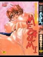 (成年コミック) [河原崎はるろー] 超先天性奴隷教師MEGUMI