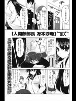 [赤人] 人間部部長 冴木沙希