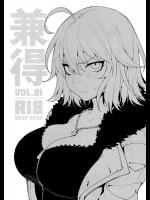 【C94】兼得VOL.01