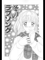 [AYUMI] 冬のラブソング