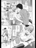 【X'mas特集2017】[ホムンクルス] ガールフレンド
