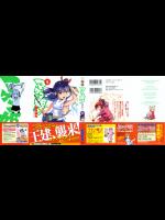 [武田弘光] マケン姫っ! 第08巻