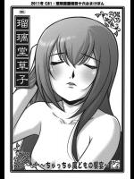 瑠璃堂草子~ちゅっちゅ魔どもの饗宴~