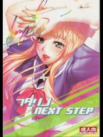 [STUDIO T.R.C.]フタリノNEXT STEP
