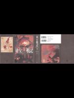 [カルロ・ゼン] 幼女戦記 第02巻