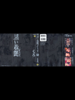 黒い羞艶〜Black End〜