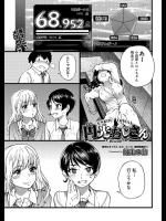 [師走の翁] 円光おじさん 3