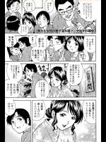 [やながわ理央] 熟れた女将の艶々淫れ湯!!