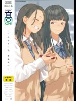 COMIC 高 2018年01月号(Vol.20)