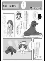 [みかんの皮放置界の新星] 黒ボルゾイの女 (魔法少女まどか☆マギカ)