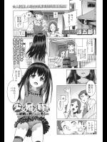 [源五郎] 少女婚活時代 ~結婚は押しの一手!~