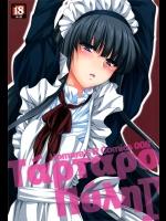 [Homuras R Comics(結城焔)] 奇門遁甲4 (オリジナル)