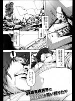 童貞税58億円