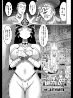[LEYMEI] 王女様が目覚める時