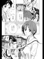 [笹川ハヤシ] ハルの夏 全4話