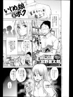 [宮野金太郎] いじめっ娘とボク (完)