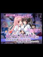 Ore no Taisetsu na Futago no Sisters ga Classmate-tachi no Nikubenki ni Natteita--