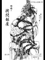 【さるぐつわ】【性奴隷】エロ同人誌_5