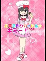 [太ったおばさん] お菓子作りアイドル☆ギミー!監禁調教漫画.
