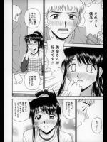 [佐藤茶菓子] 魅惑の大家さま