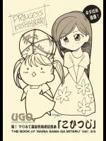 祝!マリみて最新刊発売記念本「こひつじ」
