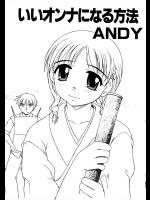 [ANDY] いいオンナになる方法