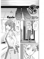[Cuvie]ぬきうち