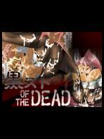 黒スト OF THE DEAD