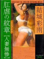 [結城彩雨] 肛虐の紋章【人妻無惨】