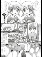 [黒澤ユリ] サンドイッチ・バトル