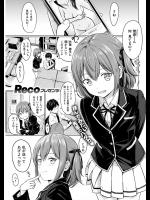 [Reko] こあくまセルフィー